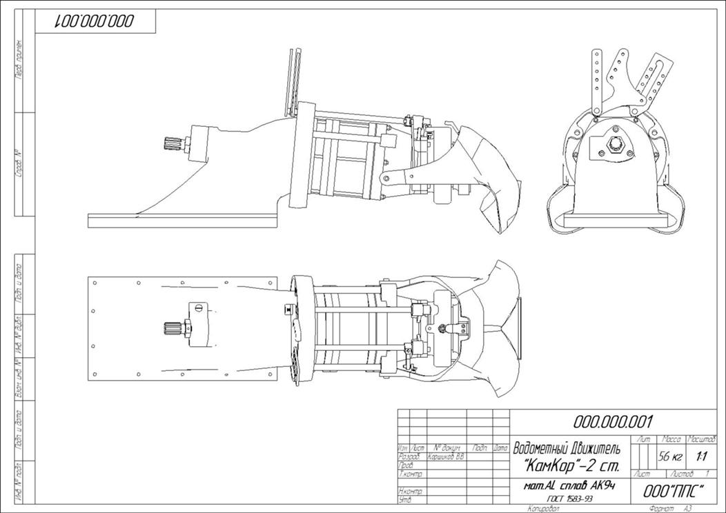Самодельные моторы для катеров 45